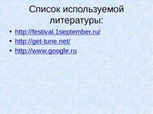 Список используемой литературы: http://festival.1september.ru/ http://get-tun