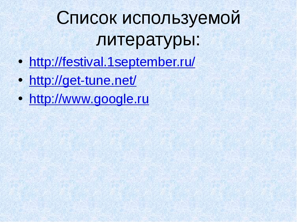 Список используемой литературы: http://festival.1september.ru/ http://get-tun...