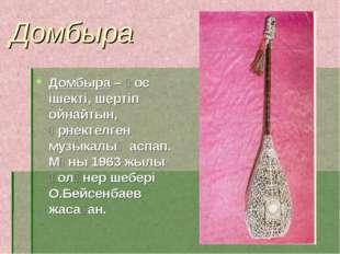 Домбыра Домбыра – қос ішекті, шертіп ойнайтын, өрнектелген музыкалық аспап. М
