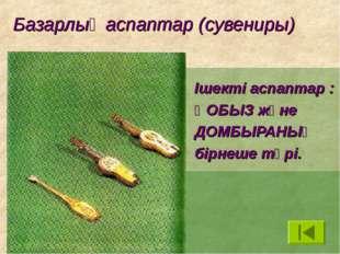 Базарлық аспаптар (сувениры) Ішекті аспаптар : ҚОБЫЗ және ДОМБЫРАНЫҢ бірнеше