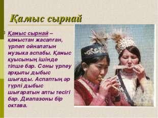 Қамыс сырнай Қамыс сырнай – қамыстан жасалған, үрлеп ойналатын музыка аспабы.
