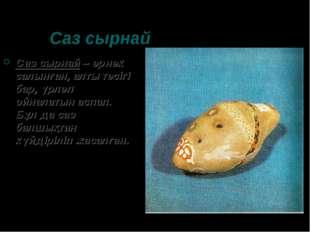 Саз сырнай Саз сырнай – өрнек салынған, алты тесігі бар, үрлеп ойналатын аспа