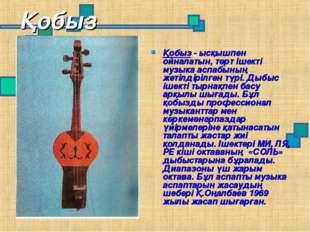 Қобыз Қобыз - ысқышпен ойналатын, төрт ішекті музыка аспабының жетілдірілген