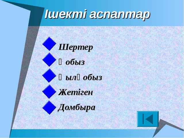 Ішекті аспаптар Шертер Қобыз Қылқобыз Жетіген Домбыра