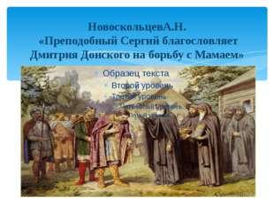 НовоскольцевА.Н. «Преподобный Сергий благословляет Дмитрия Донского на борьбу