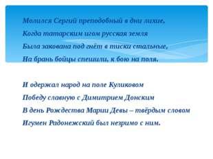 Молился Сергий преподобный в дни лихие, Когда татарским игом русская земля Бы