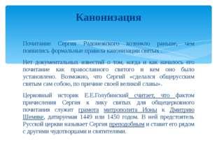 Почитание Сергия Радонежского возникло раньше, чем появились формальные прави