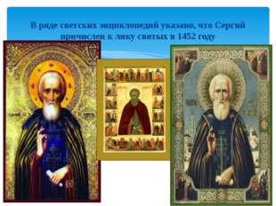 В ряде светских энциклопедий указано, что Сергий причислен к лику святых в 1