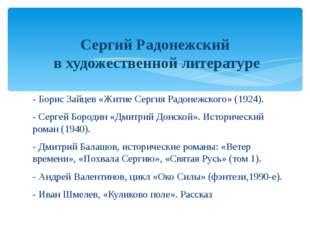 - Борис Зайцев«Житие Сергия Радонежского» (1924). - Сергей Бородин «Дмитрий