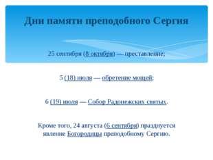 25сентября(8октября)— преставление; 5(18)июля—обретение мощей; 6(19)