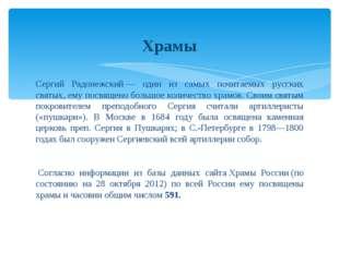Сергий Радонежский— один из самых почитаемых русских святых, ему посвящено б
