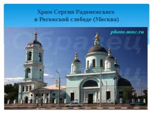 Храм Сергия Радонежского в Рогожской слободе (Москва)