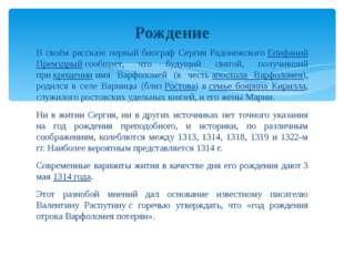 В своём рассказе первый биограф Сергия РадонежскогоЕпифаний Премудрыйсообща