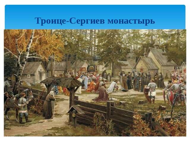 Троице-Сергиев монастырь