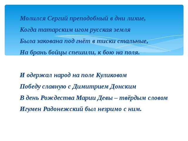 Молился Сергий преподобный в дни лихие, Когда татарским игом русская земля Бы...