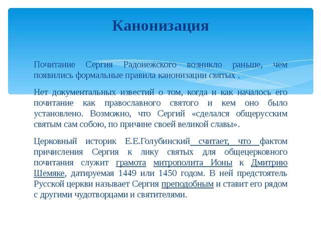 Почитание Сергия Радонежского возникло раньше, чем появились формальные прави...
