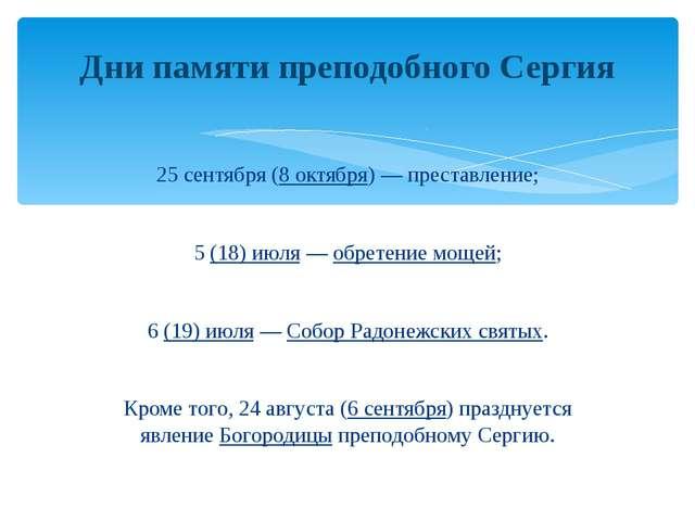 25сентября(8октября)— преставление; 5(18)июля—обретение мощей; 6(19)...