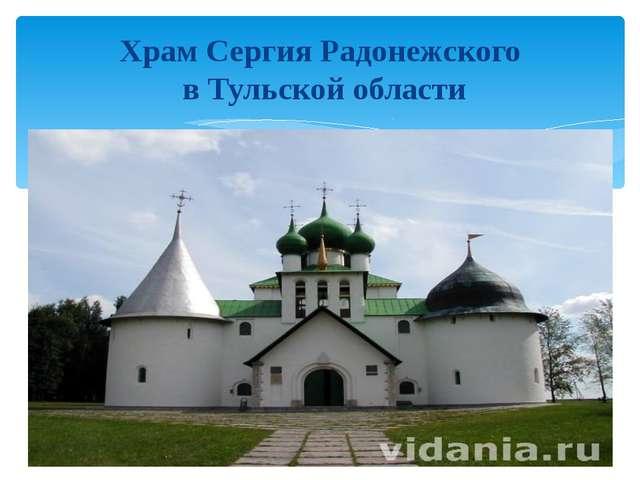 Храм Сергия Радонежского в Тульской области