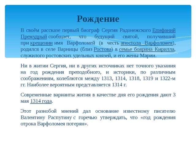 В своём рассказе первый биограф Сергия РадонежскогоЕпифаний Премудрыйсообща...