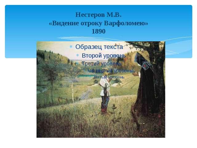 Нестеров М.В. «Видение отроку Варфоломею» 1890