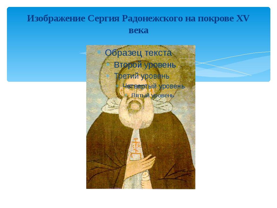 Изображение Сергия Радонежского на покрове XV века