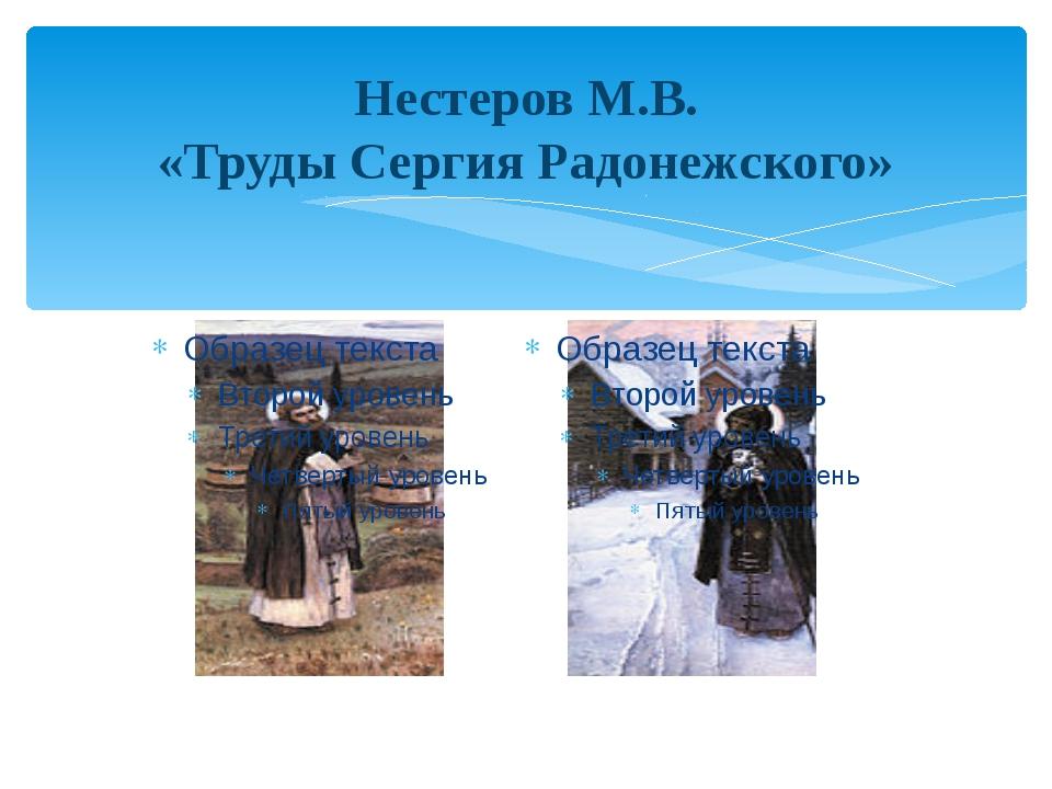 Нестеров М.В. «Труды Сергия Радонежского»