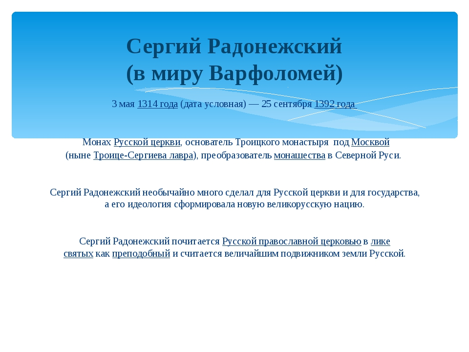 3 мая1314 года (дата условная)—25 сентября1392 года МонахРусской церкви...