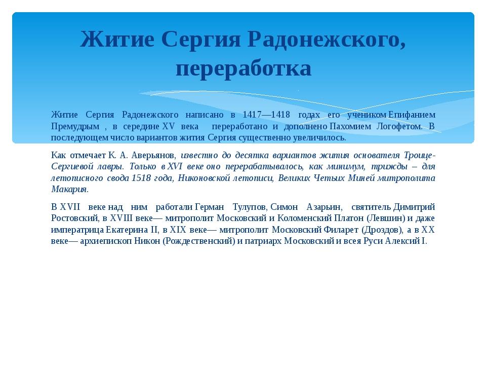 Житие Сергия Радонежского написано в 1417—1418 годах его ученикомЕпифанием П...