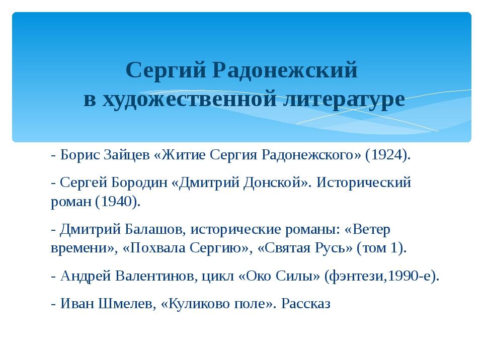 - Борис Зайцев«Житие Сергия Радонежского» (1924). - Сергей Бородин «Дмитрий...