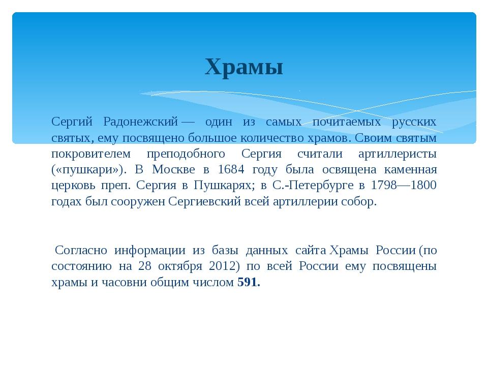 Сергий Радонежский— один из самых почитаемых русских святых, ему посвящено б...
