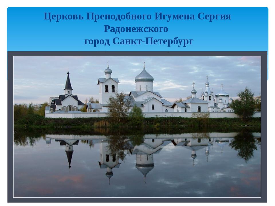 Церковь Преподобного Игумена Сергия Радонежского город Санкт-Петербург