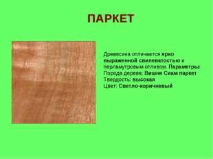 Древесина отличается ярко выраженной свилеватостью и перламутровым отливом. П