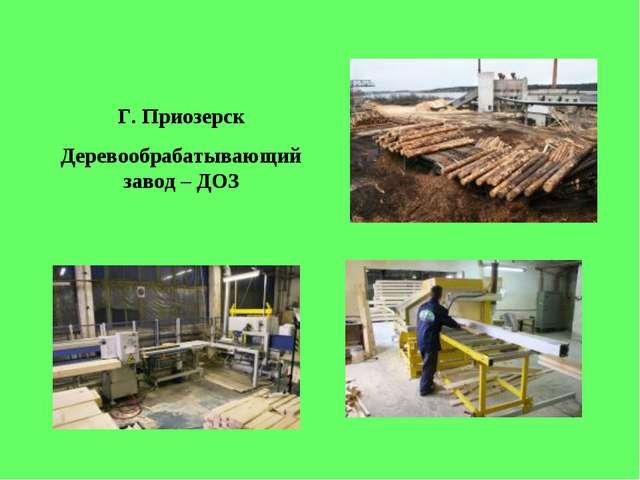 Г. Приозерск Деревообрабатывающий завод – ДОЗ