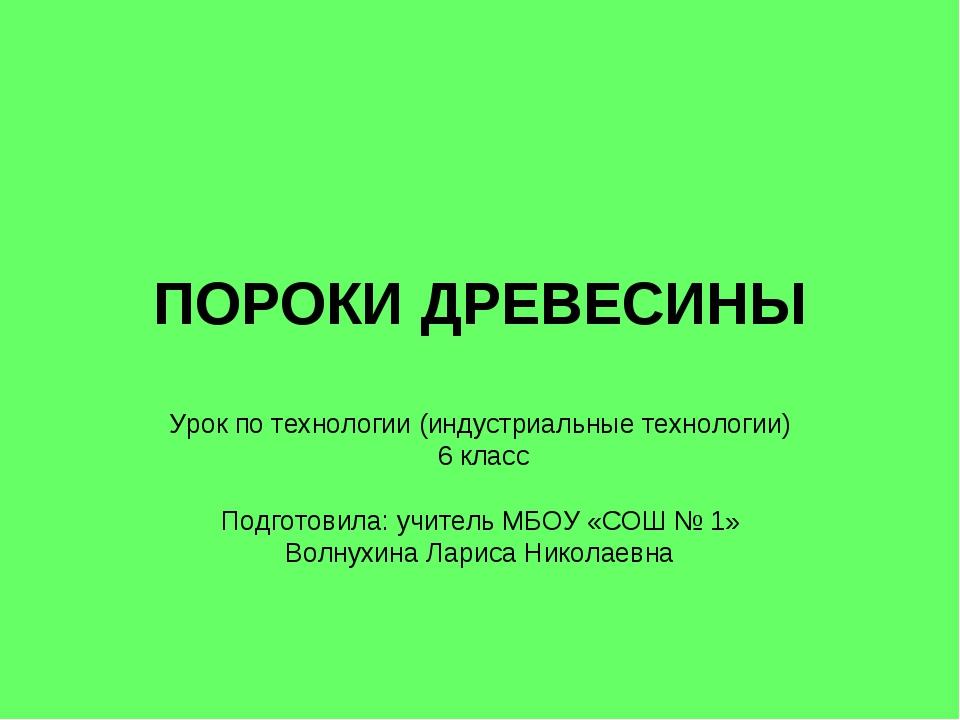 ПОРОКИ ДРЕВЕСИНЫ Урок по технологии (индустриальные технологии) 6 класс Подго...