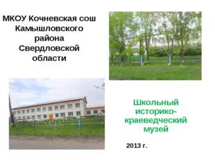 МКОУ Кочневская сош Камышловского района Свердловской области Школьный истори
