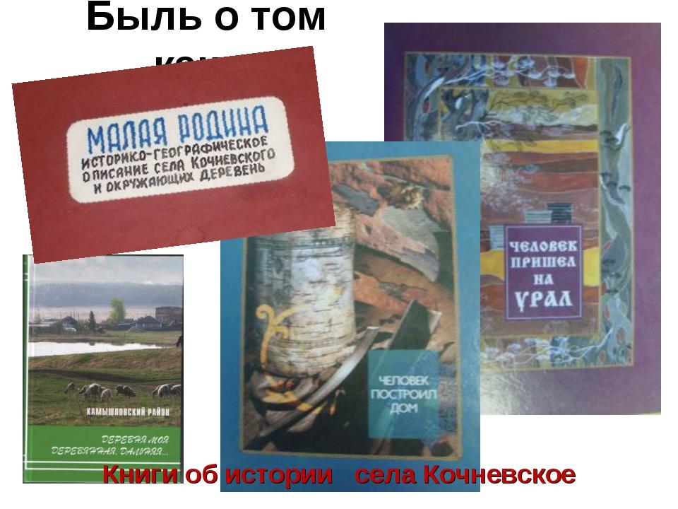 Быль о том как… Книги об истории села Кочневское