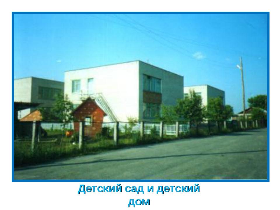 Детский сад и детский дом