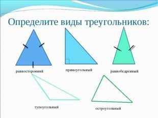 Определите виды треугольников: равносторонний прямоугольный равнобедренный ту