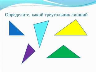 Определите, какой треугольник лишний