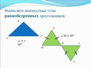 C B A  A = 30 N K M F L  M = 50
