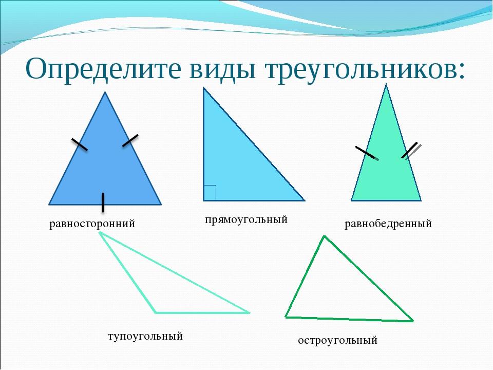 Определите виды треугольников: равносторонний прямоугольный равнобедренный ту...