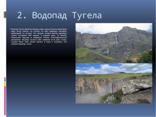 2. Водопад Тугела Водопад Тугела является вторым среди самых больших водопад