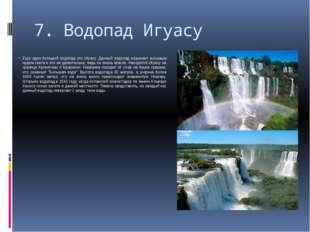 7. Водопад Игуасу Еще один большой водопад это Игуасу. Данный водопад называю