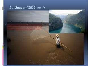 3.Янцзы (5800 км.) Янцзы – одна из основополагающих артерий Китая. Река расп
