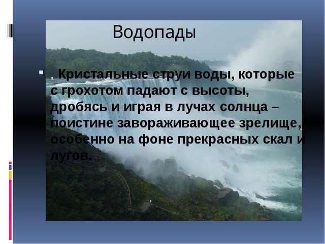 Водопады . Кристальные струи воды, которые с грохотом падают с высоты, дробяс...