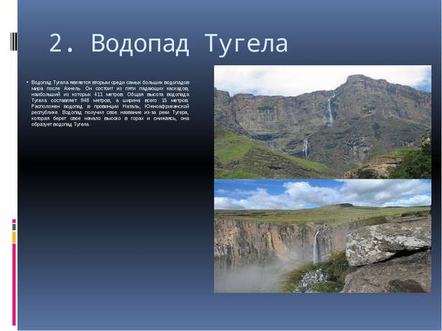 2. Водопад Тугела Водопад Тугела является вторым среди самых больших водопад...