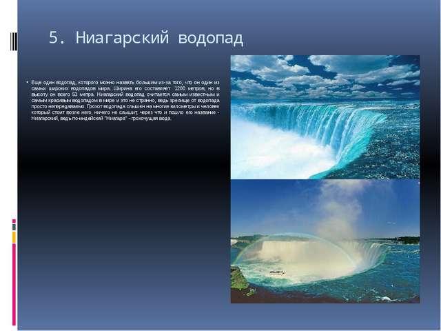 5. Ниагарский водопад Еще один водопад, которого можно назвать большим из-за...