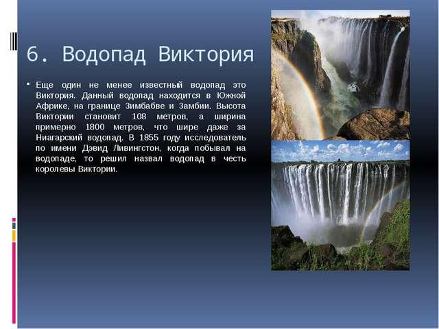 6. Водопад Виктория Еще один не менее известный водопад это Виктория. Данны...