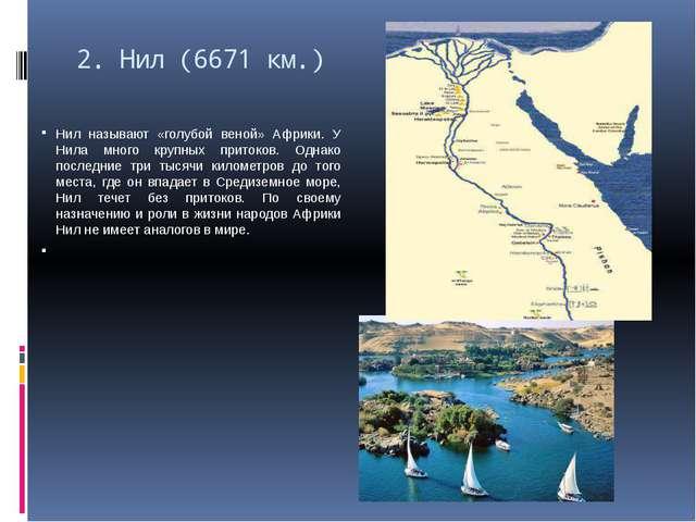 2.Нил (6671 км.) Нил называют «голубой веной» Африки. У Нила много крупных п...