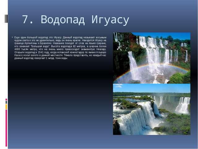 7. Водопад Игуасу Еще один большой водопад это Игуасу. Данный водопад называю...